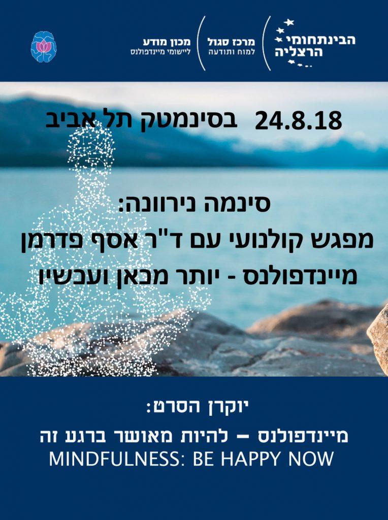 סינמה נרוונה - פרסומת לסרט והרצאה עם אסף פדרמן